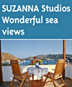 Patmos Suzanna Studios
